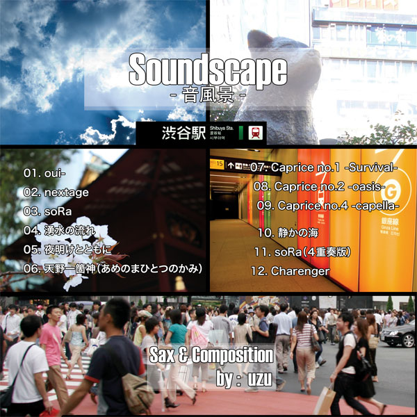 soundscape 音風景 - 渋谷 -