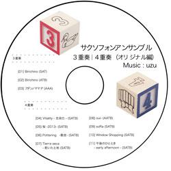 サクソフォンアンサンブル(オリジナル編) 3重奏|4重奏