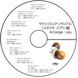 サクソフォンアンサンブル(スタジオジブリ編)