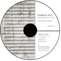 サックス交響曲(ベートーベン)