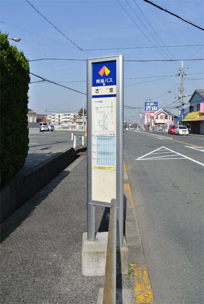 バス停「古畑」