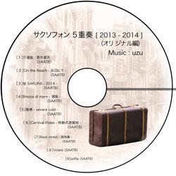 サックス 5重奏(オリジナル編) [2013 - 2014]